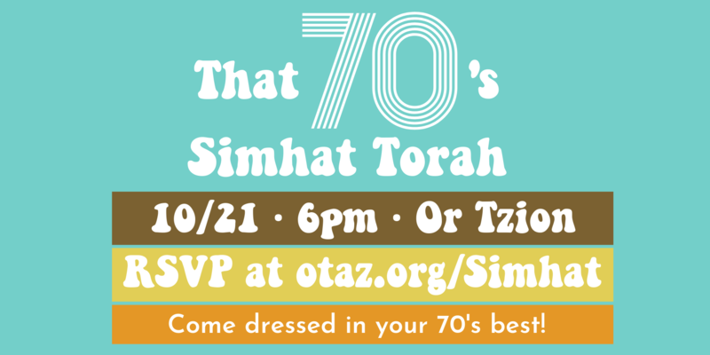 Banner Image for That 70's Simhat Torah