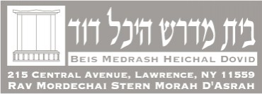 Logo for Heichal Dovid