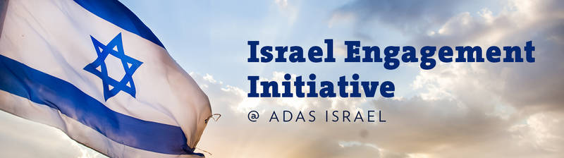 Israel Engagement Initiative
