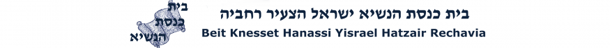 Logo for Beit Knesset Hanassi - Rehavia