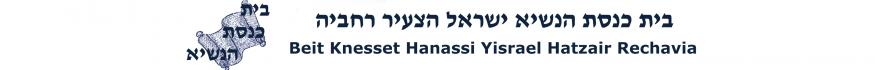 Logo for Beit Knesset Hanassi - Rehavia