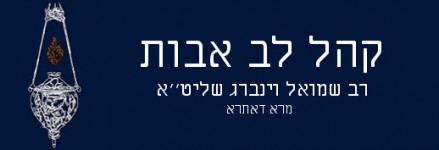 Logo for K'hal Lev Avos