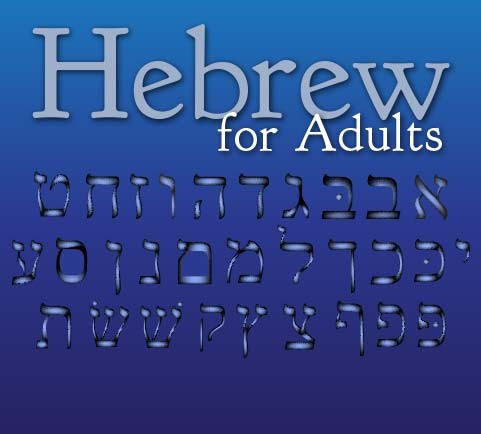 Banner Image for Hebrew for Adults (evening) with Sheryl Lederman