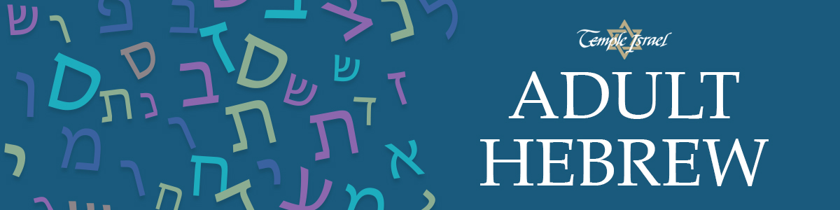 Banner Image for BEGINNING HEBREW FOR ADULTS  +  HEBREW PRAYER FOR ADULTS