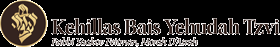 Logo for Kehillas Bais Yehuda Tzvi