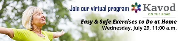 Kavod on the Road - Easy Safe Exercises to Do at Home -Wednesday July 29 1100 a.m.