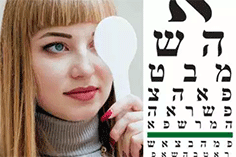 Banner Image for Hebrew Reading with Judi Marcus