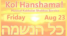 Banner Image for Musical Kabbalat Shabbat