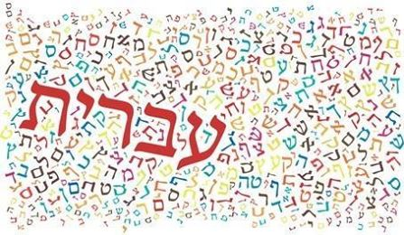 Banner Image for Beginners' Hebrew Classes