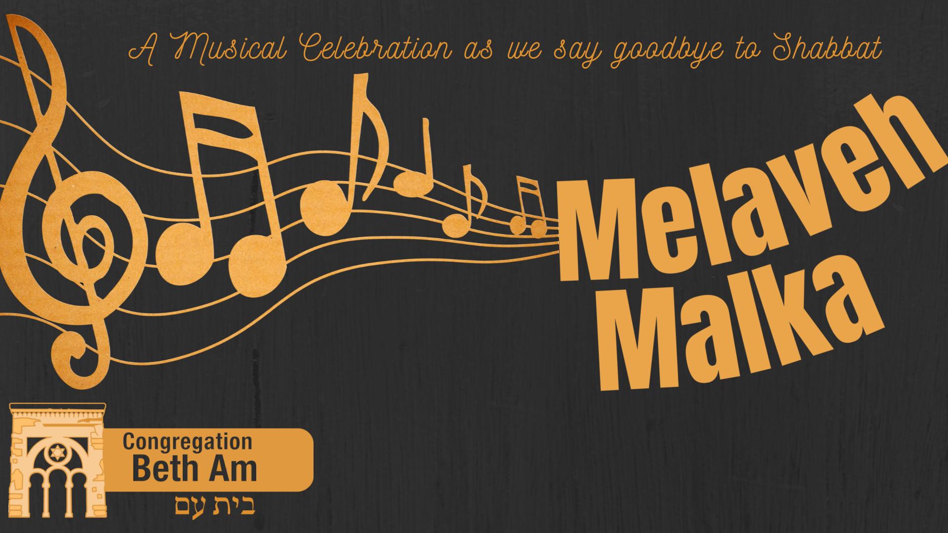 Banner Image for Zimrat Yah Melaveh Malka