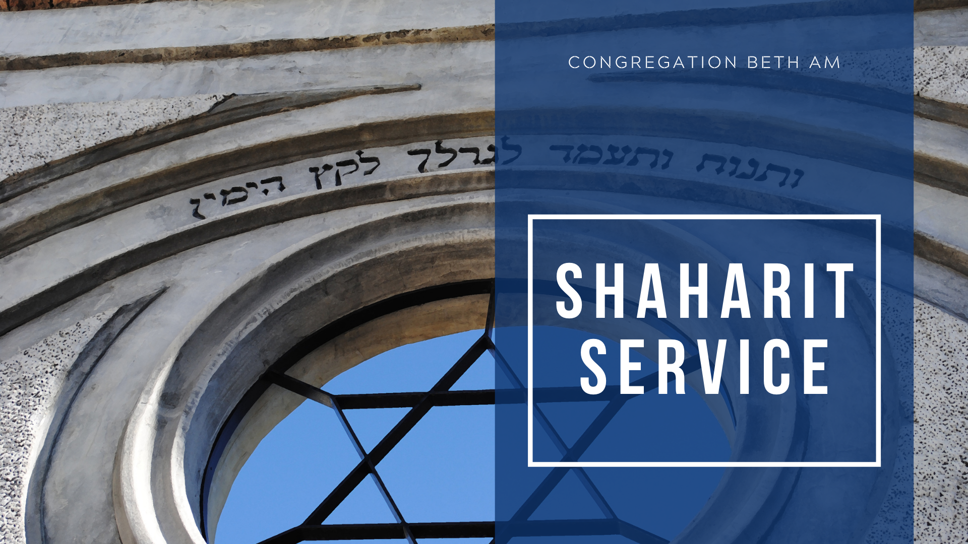 Banner Image for Shaharit Service & Bar Mitzvah of Gabriel Turquie