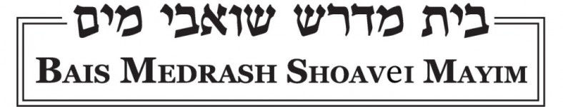 Logo for Shoavei Mayim