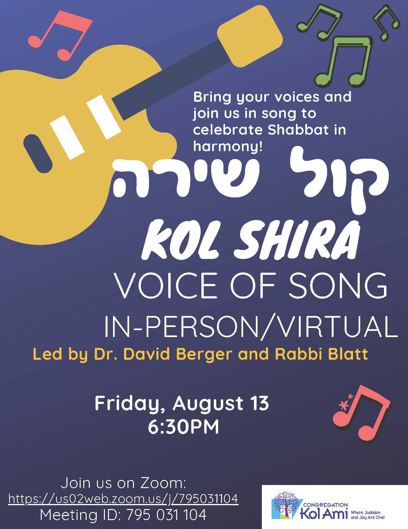 Banner Image for In- Person & Virtual Kol Shira Musical Shabbat Services