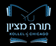 Logo for Yeshiva University Torah Mitzion Kollel of Chicago