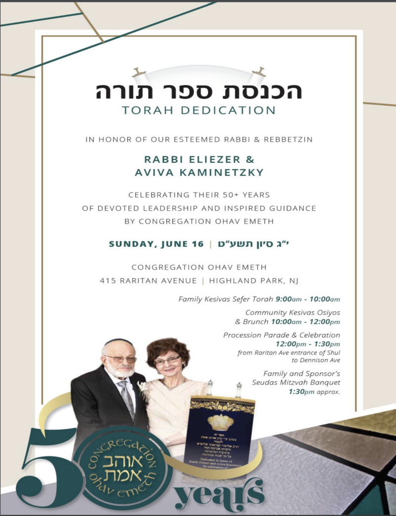 Banner Image for Torah Dedication in Honor of Rabbi Eliezer & Mrs.  Aviva Kaminetzky