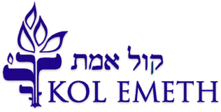 Logo for Congregation Kol Emeth