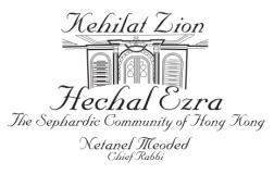Logo for Hechal Ezra