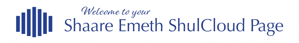 Logo for Congregation Shaare Emeth