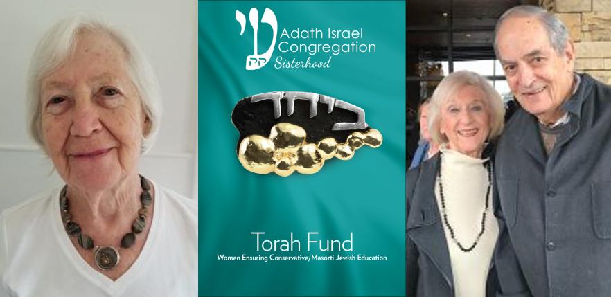 Banner Image for Torah Fund Dessert Reception