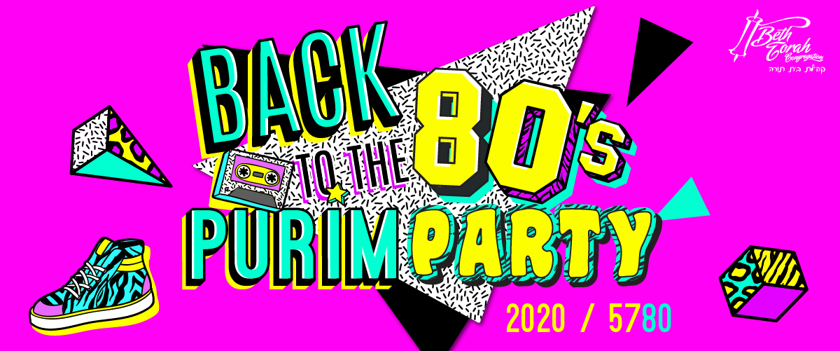 Banner Image for Back to the 80's Purim Party