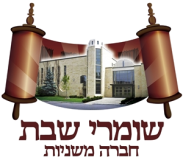 Logo for Shomrai Shaboth - Chevra Mishnayoth Congregation