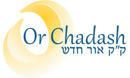 Logo for Or Chadash