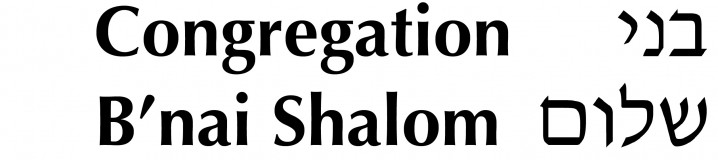 Logo for Congregation B'nai Shalom