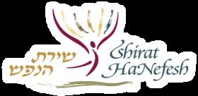 Logo for Shirat HaNefesh