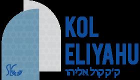 Logo for SLC Kol Eliyahu