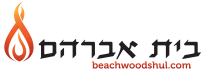 Logo for Bais Avrohom