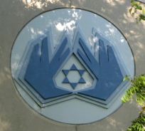 Logo for Congregation Bnai Jacob
