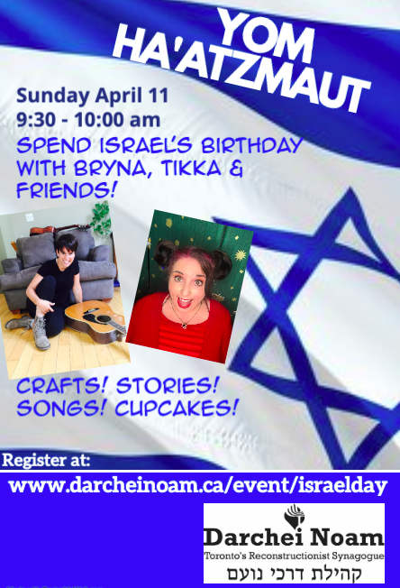 Banner Image for Yom Haatzmaut with Bryna and Friends