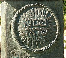 Banner Image for Tracing a Tradition: Four Millenia of Interpreting Shema Yisrael