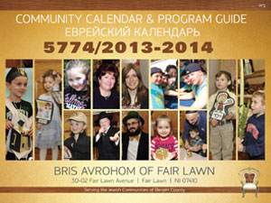Calendar 5774