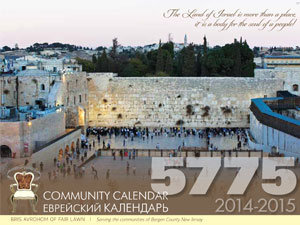 Calendar 5775