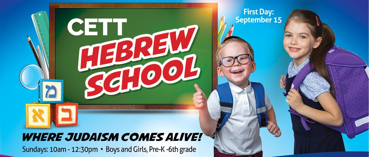 Banner Image for Hebrew School 5780