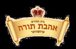 Logo for Ahavas Torah Edgware