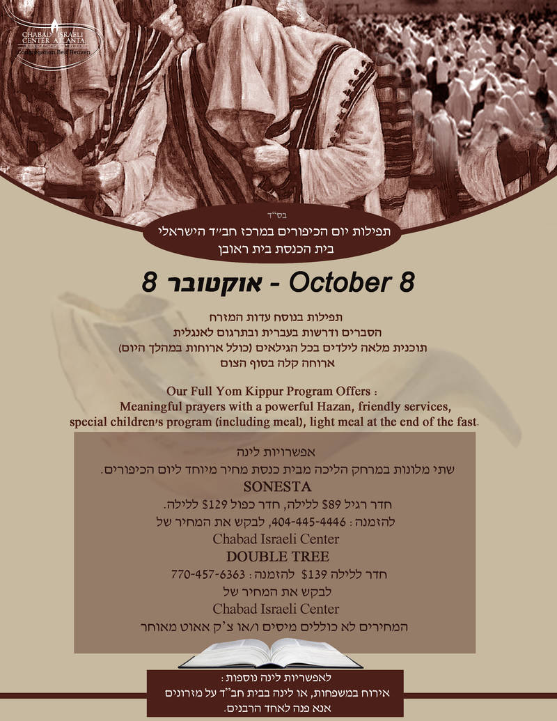 Banner Image for Yom Kippur