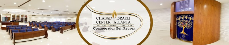 Logo for Chabad Israeli Center Atlanta