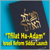 Banner Image for New Israeli Reform Siddur Launch