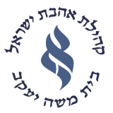 Logo for Kehillas Ahavas Yisrael