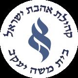 Logo for Kehillas Ahavas Yisrael