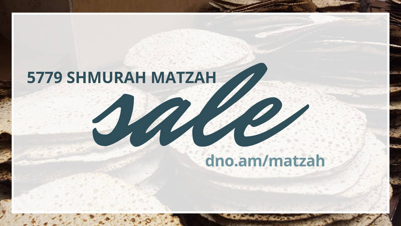 Banner Image for Matzah Sale 5779