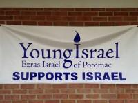 Logo for Young Israel Ezras Israel of Potomac