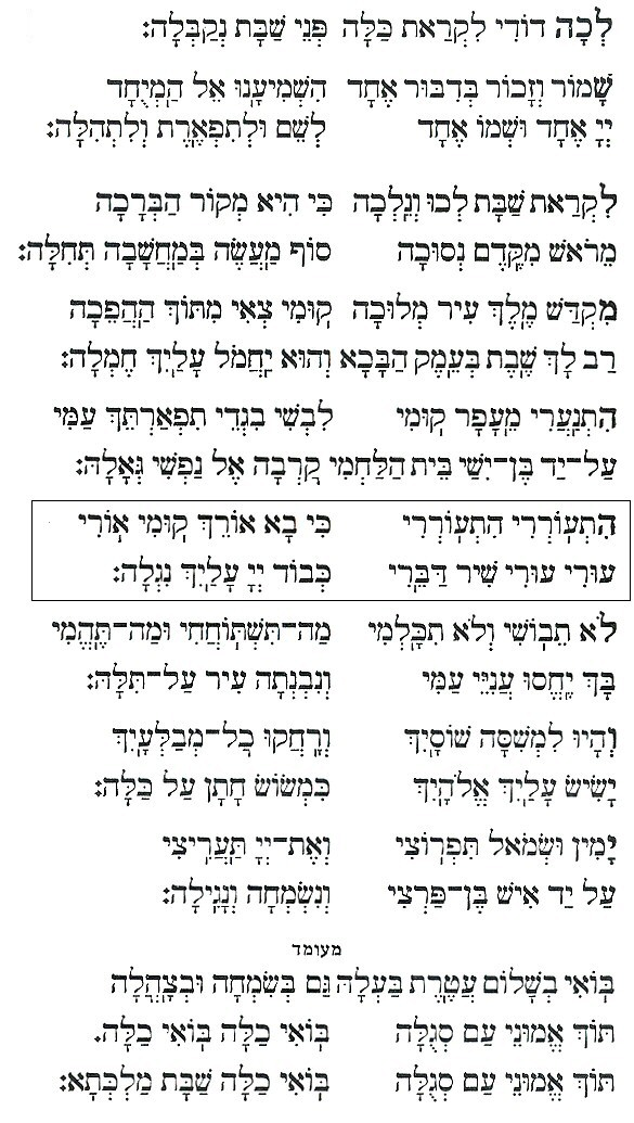 Lyric jewish song lyrics : Shabbat Service Audio