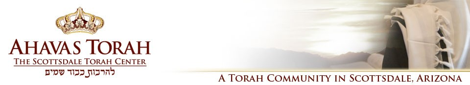 Logo for Ahavas Torah: The Scottsdale Torah Center