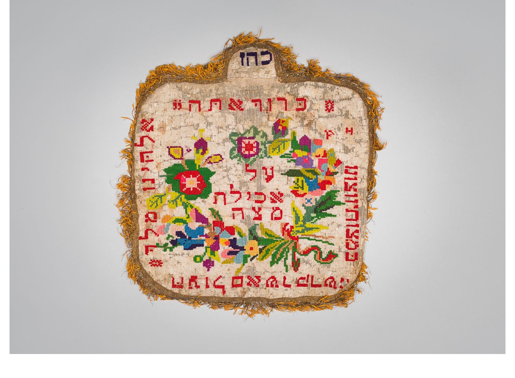 "<span class=""slider_description"">7 of 7. Colourful flowers decorate this matzah cover from Czernowitz (today in Ukraine), c. 1900. Holocaust Museum Montreal.</span>"