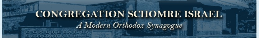 Logo for Congregation Schomre Israel