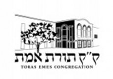 Logo for Torath Emeth Jewish Centre (Viewmount)