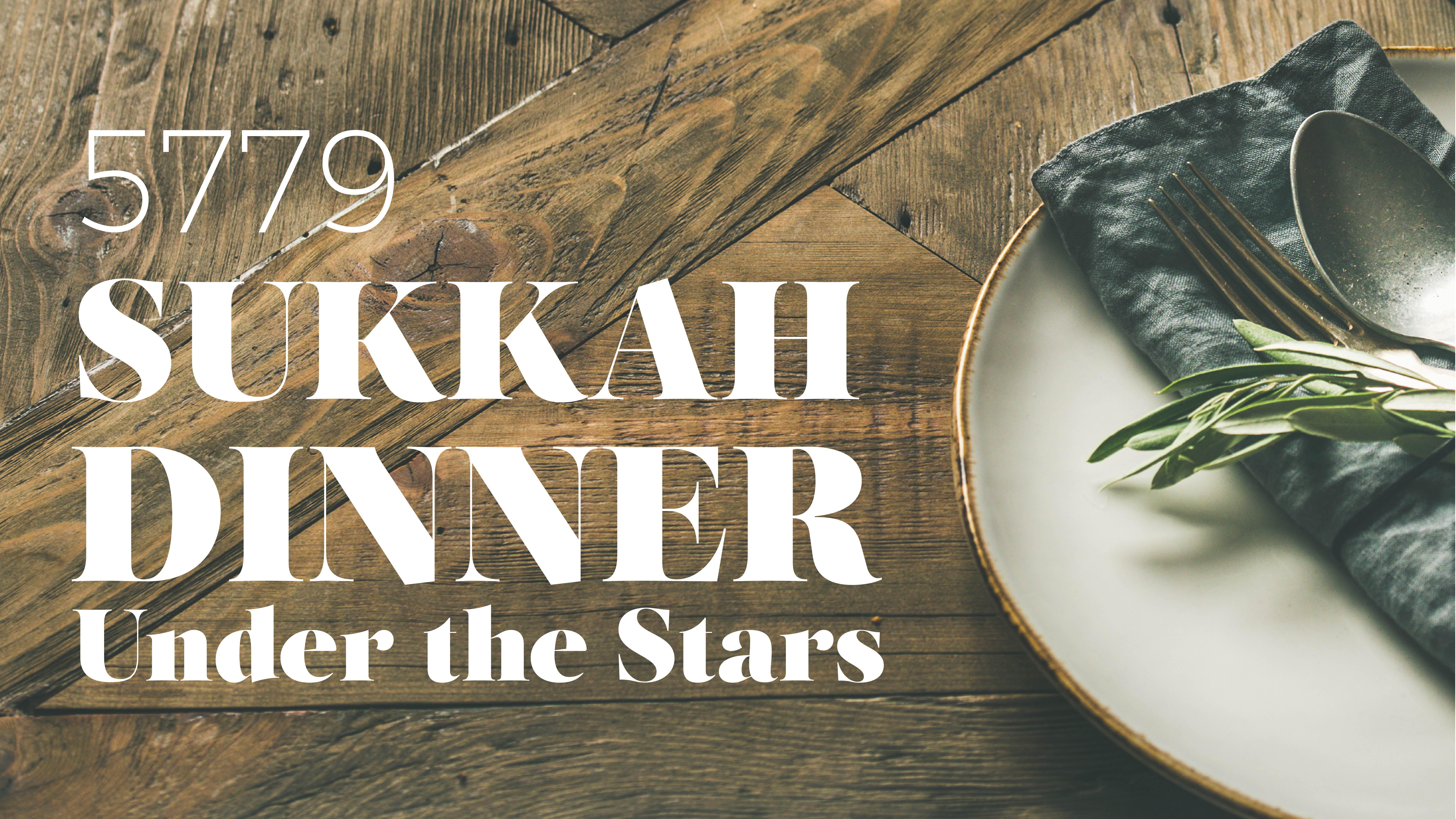 Sukkah Dinner Under the Stars - Congregation Kehilath Jeshurun